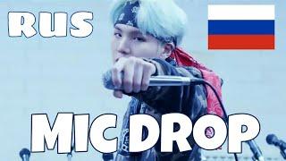 Girl Ver | BTS - 'MIC Drop (Steve Aoki Remix)' [rus Cover]