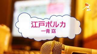東京国際ファンタスティック映画祭2003公式イメージ・ソング。 キー:Am。 BGM:ガイドメロディーなし(ピアノ)。メロディー楽譜なし。 オフボーカル:プロトタイプSバージョン。
