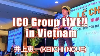 Việt Nam ICO Group LIVE 井上恵一(KEIICHI INOUE)