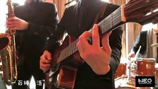 """Neo Music Production - """"一百種生活"""" Instrumental Hong Kong Live Band Jazz Band Wedding Band"""