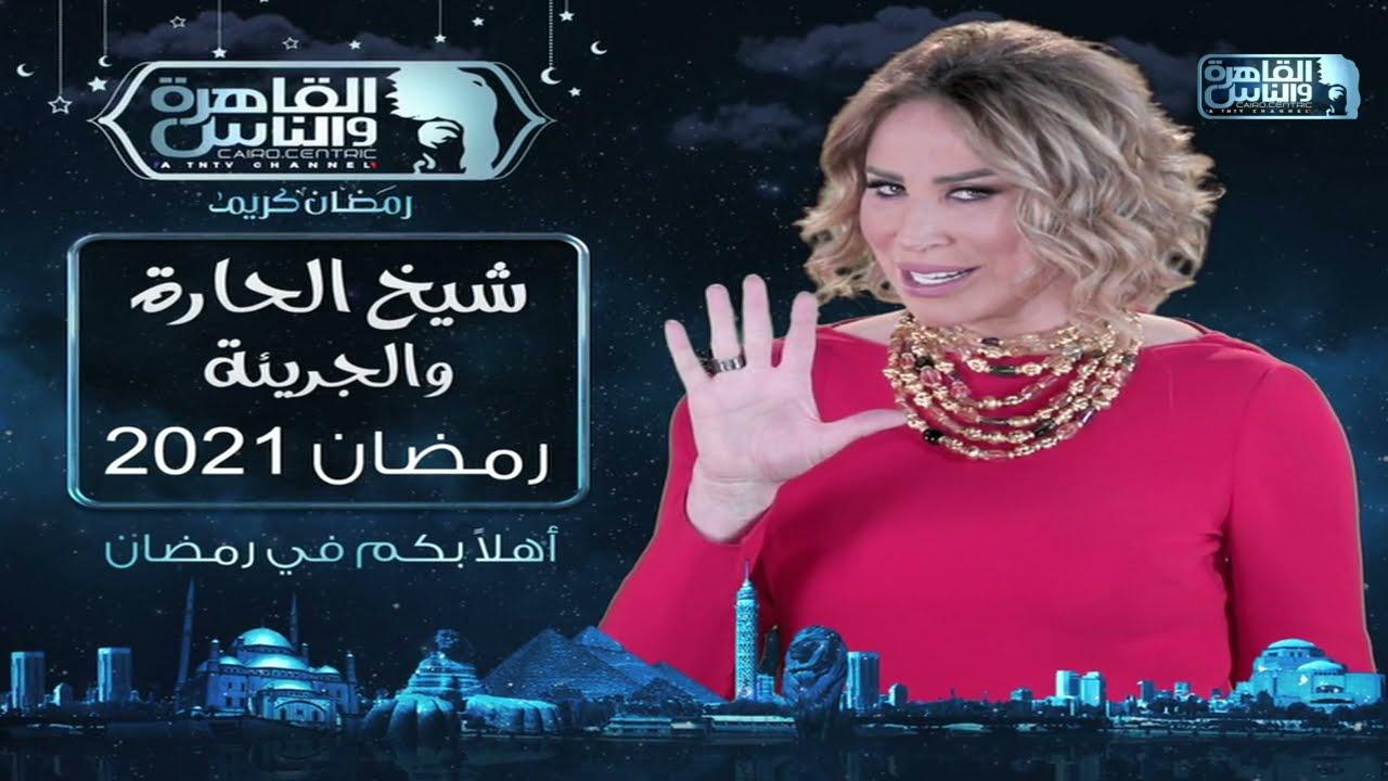 برنامج شيخ الحارة والجريئة الموسم الخامس