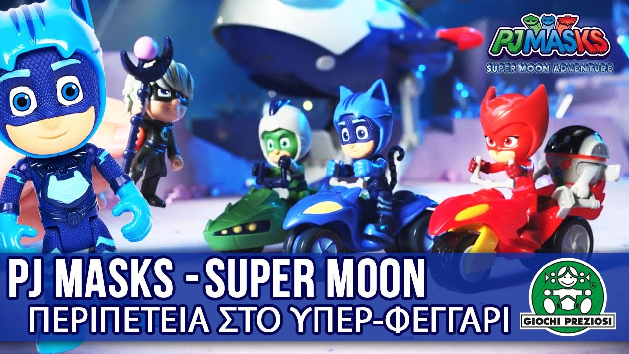 Giochi Preziosi Hellas | PJ Masks Super Moon