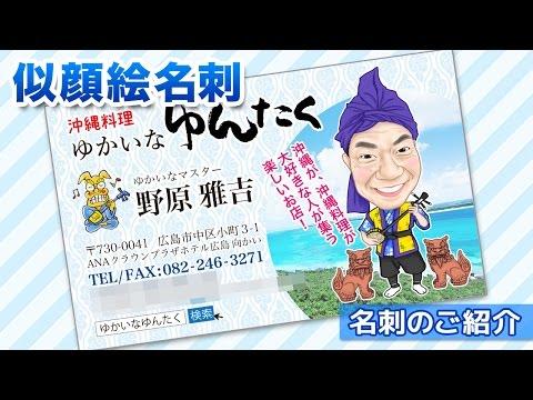 沖縄料理 ゆかいなゆんたく 野原雅吉さんの似顔絵名刺のご紹介