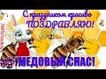 Медовый Спас прикольные поздравления и пожелания с медовым спасом mp3