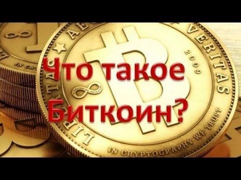 BItCoin- что ЭТО?(простыми словами,для НОВИЧКОВ!!!)