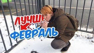 ЛУЧШЕЕ ЗА ФЕВРАЛЬ!
