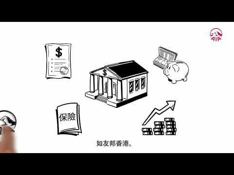 共同匯報標準(CRS)簡介短片