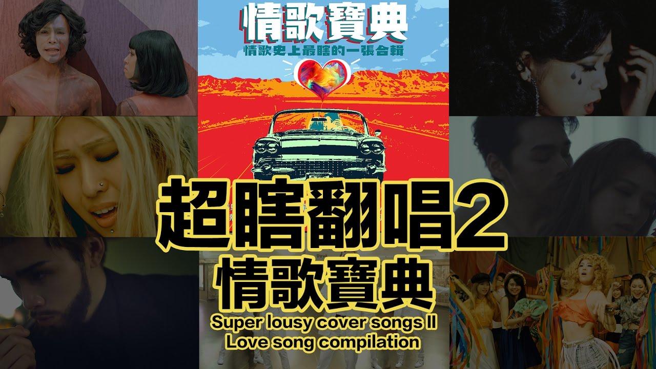 這群人 TGOP│超瞎翻唱2之情歌寶典 Super Lousy Cover Songs II Love song compilation - YouTube