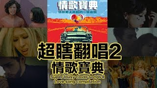 這群人 TGOP│超瞎翻唱2之情歌寶典 Super Lousy Cover Songs II Love song compilation