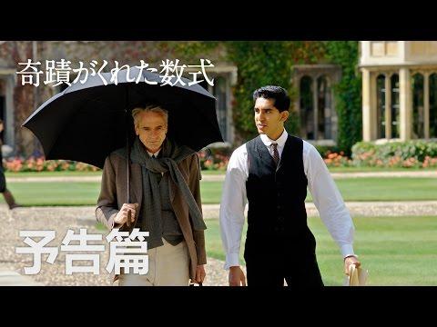 10/22公開 『奇蹟がくれた数式』予告編