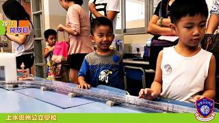 Publication Date: 2017-09-15 | Video Title: 2017-09-09 上水惠州公立學校 Open Day 2