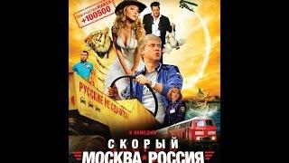 Скорый Москва Россия (2014)