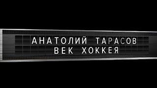 Анатолий Тарасов. «Век хоккея». Документальный фильм