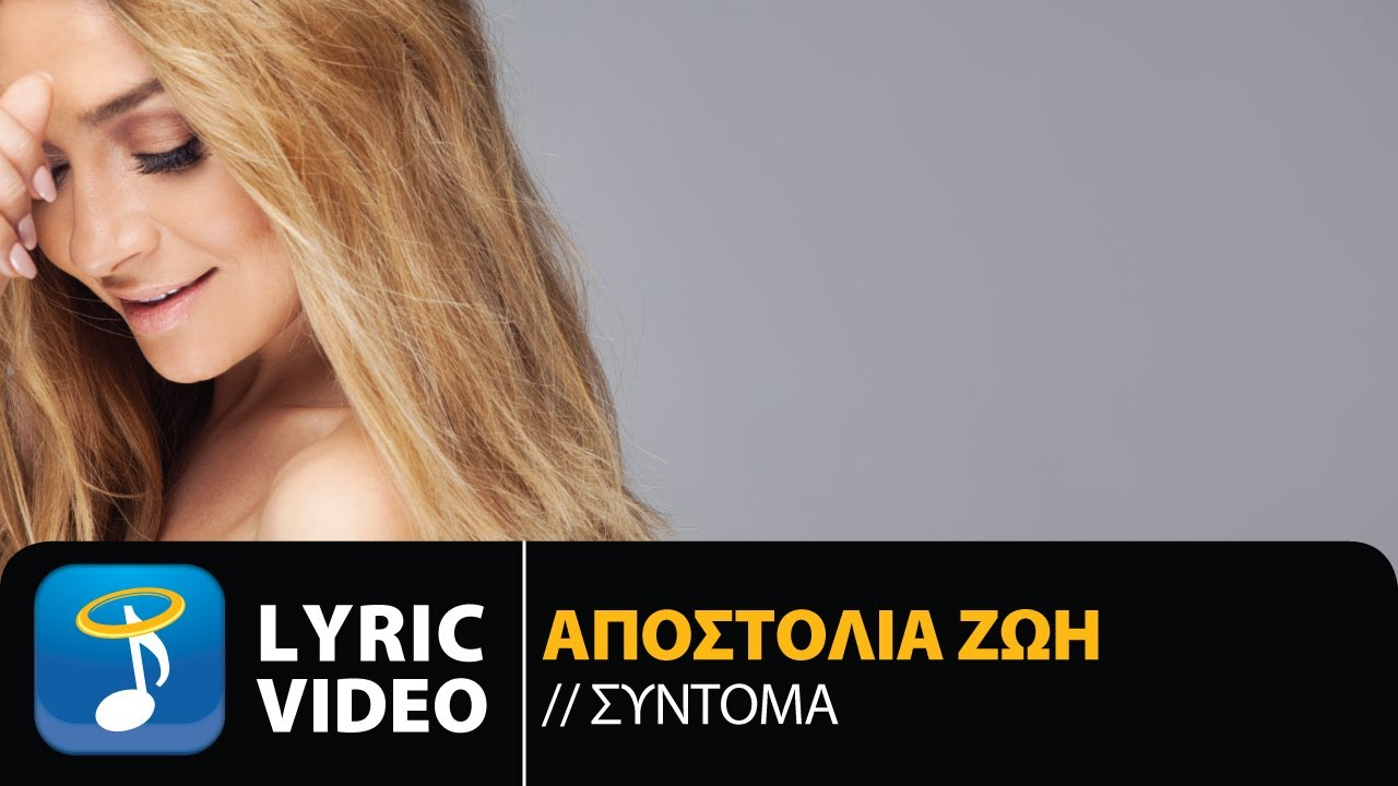 Αποστολία Ζώη - Σύντομα | Apostolia Zoi - Sidoma (Official Lyric Video HQ)