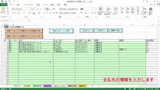 支払調書をエクセルで作成する方法 thumbnail