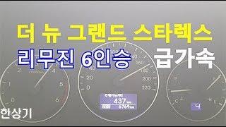 현대 더 뉴 그랜드 스타렉스 2.5 디젤 리무진 6인승 급가속(2019 Hyundai H-1 Limousine Acceleration) - 2018.08.20