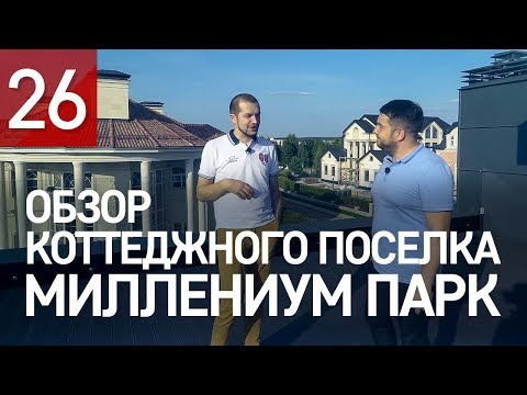 Обзор коттеджного поселка Миллениум парк | Дмитрий Караия | Vesco Construction