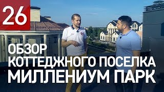 Обзор коттеджного поселка Миллениум парк   Дмитрий Караия   Vesco Construction