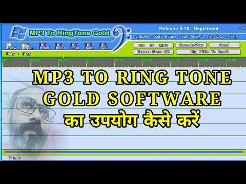 MP3 TO RING TONE GOLD SOFTWARE का उपयोग कैसे करें