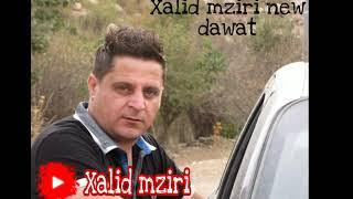 Xalid mziri new dawat 2020 خالد مزيري