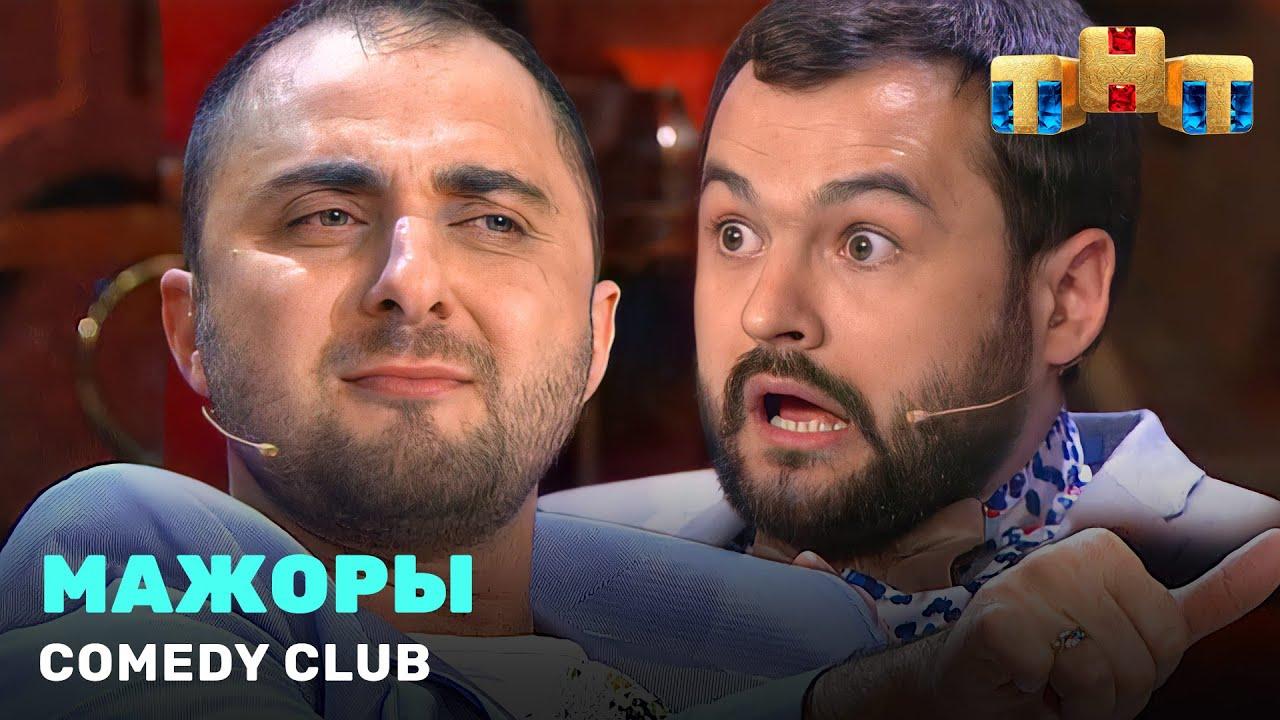 Comedy Club: «Мажоры» - Демис Карибидис, Андрей Скороход, Гарик Харламов