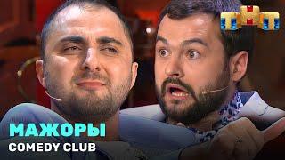 Comedy Club «Мажоры» - Демис Карибидис Андрей Скороход Гарик Харламов