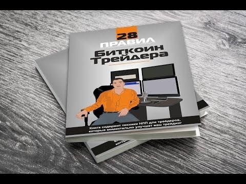 28 Правил Биткоин Трейдера -АУДИОКНИГА- от Hamaha