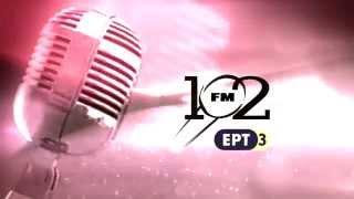 102Fm - Ραδιοφωνικός Σταθμός Μακεδονίας ΕΡΤ3