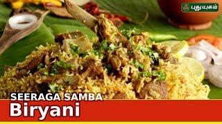 Seeraga Samba Biryani | Azhaikalam Samaikalam