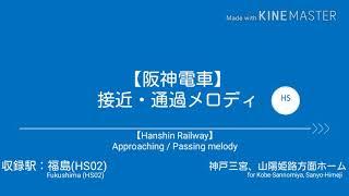 【阪神電車】接近・通過メロディ ~福島駅~ (おまけ:発車・通過映像)