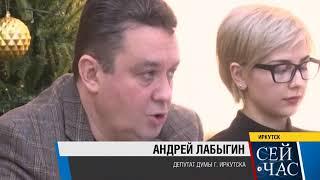Проект бюджета Иркутска принят