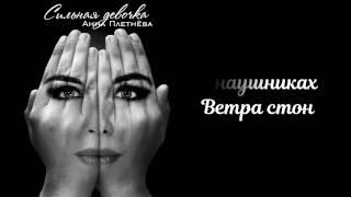Анна Плетнёва - Сильная девочка (Lyric video)