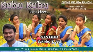 Download Divine Melody- Kuhu Kuhu || Full  ||New Sadri Devotional Song || 2018 MP3 song and Music Video
