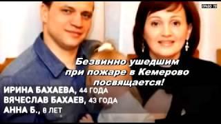 Трагедии в Кемерово 1 год