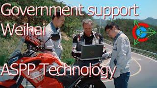 Государственная помощь основателю ASPP Weihai Technology