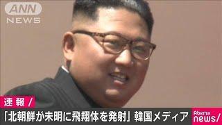北朝鮮が未明に飛翔体数発を発射 韓国メディア(19/07/31)