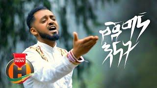 Bisrat Surafel - Yejegna Enat   የጀግና እናት - New Ethiopian Music 2019 (Official Video)