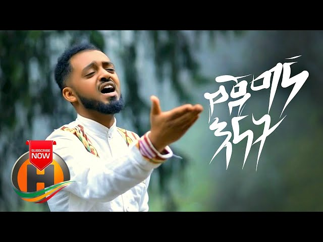 Bisrat Surafel - Yejegna Enat | የጀግና እናት - New Ethiopian Music 2019 (Official Video)