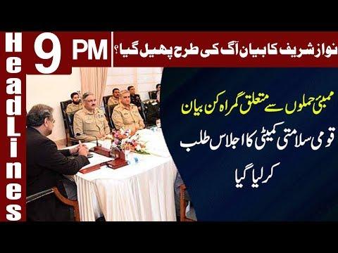Nawaz Sharif Exposed on Mumbai Attack - Headlines & Bulletin - 9 PM - 13 May 2018 | Express News