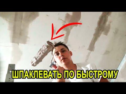 видео: шпатлевание потолка по быстрому))