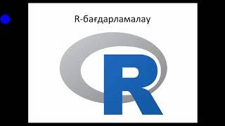 R бағдарламалау және сауалнама