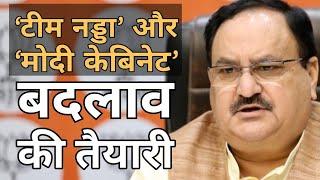 Nadda की टीम और Modi Cabinet में बदलाव की घड़ी आई   BJP National Executive   Jyotiraditya Scindia