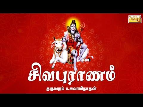 Sivapuranam | Tamil Hindu Devotional Songs | Dharmapuram P.Swaminathan | Maanikavasakar | Jukebox