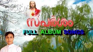 SPARSHAM  | New malayalam christian devotional songs