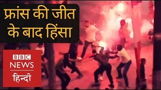 France's Football World Cup Win, Celebrations turned into Ugly Scenes (BBC Hindi)