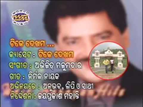 Tike Dekha Ma Odia hit Album Video Song Anubhav Lipi