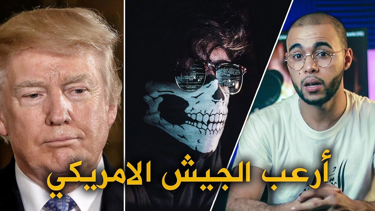 الهكر الذي أرعـ ـب الجيش الامريكي || أقوى الهكرز على مر التاريخ !!