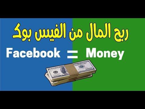 ربح الأموال من الانترنت و الفيس بوك في خطوه بسيطه جدا (حل مشكله حظر الفيس بوك لمواقع اختصار الروابط)