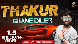 THAKUR GHANE DILER | NEW HARIYANVI RAJPUTANA DJ SONG | DK THAKUR FT. MONU FOJI | rajput DJ RAGNI