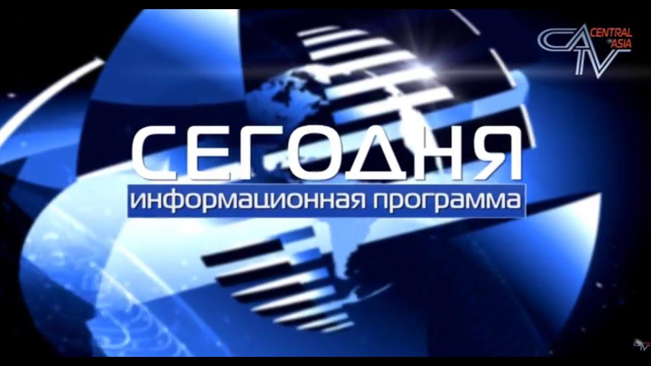 Новости Центральной Азии от 8.07.2015. Казахстан. Таджикистан. Узбекистан. Кыргызстан. Туркменистан